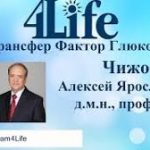 Chizov -Profesor-transfer-faktor