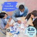 MLM -marketing- 4life